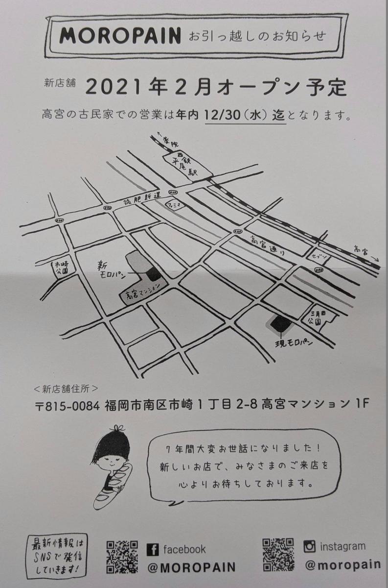 f:id:fukuokadays:20201216150238j:plain