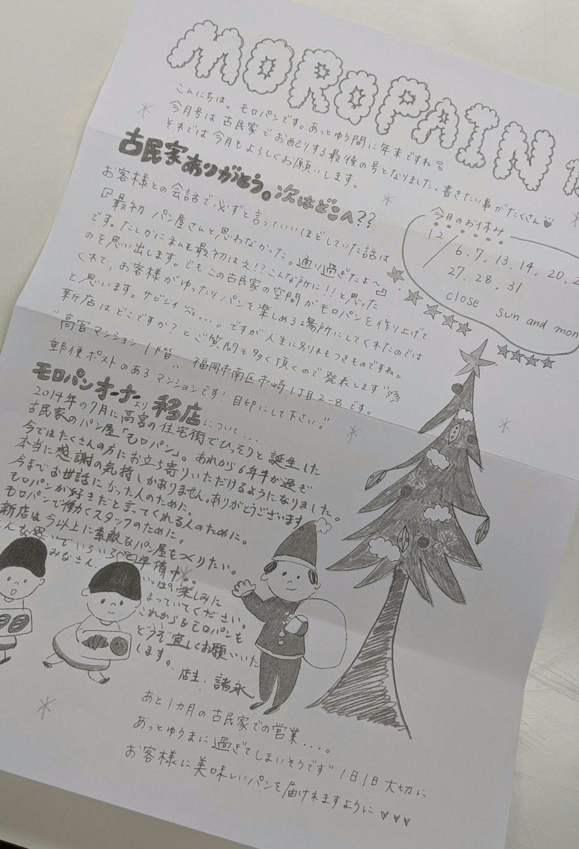 f:id:fukuokadays:20201216150328j:plain