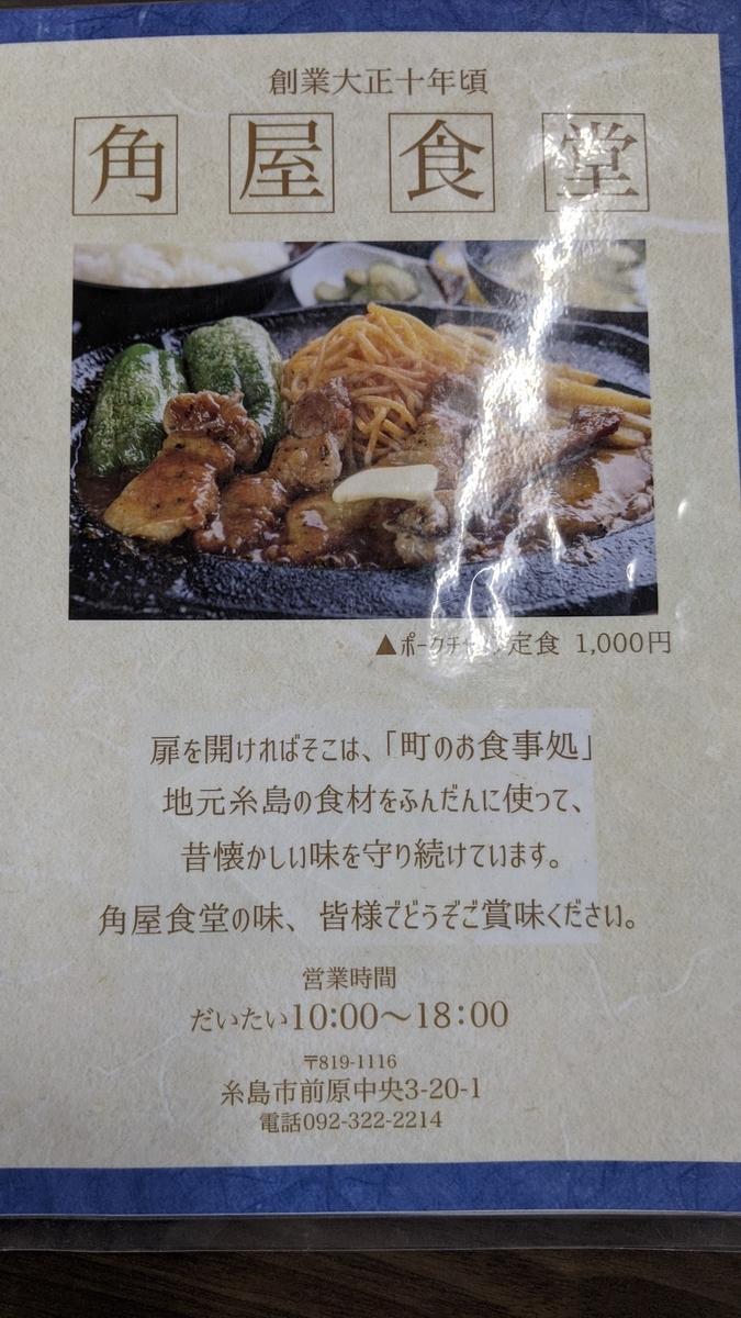 f:id:fukuokadays:20201225155009j:plain
