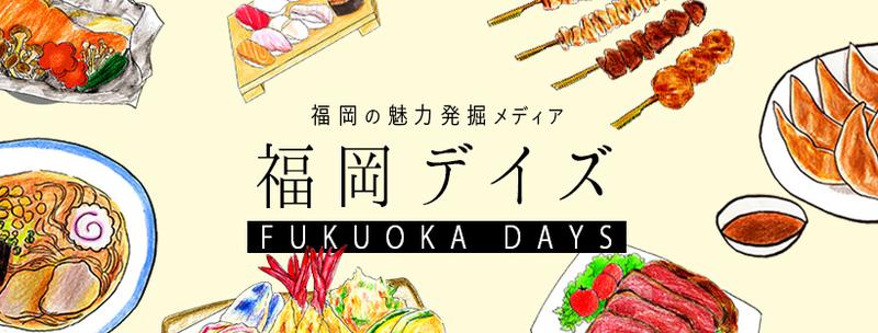 f:id:fukuokadays:20201231112301j:plain