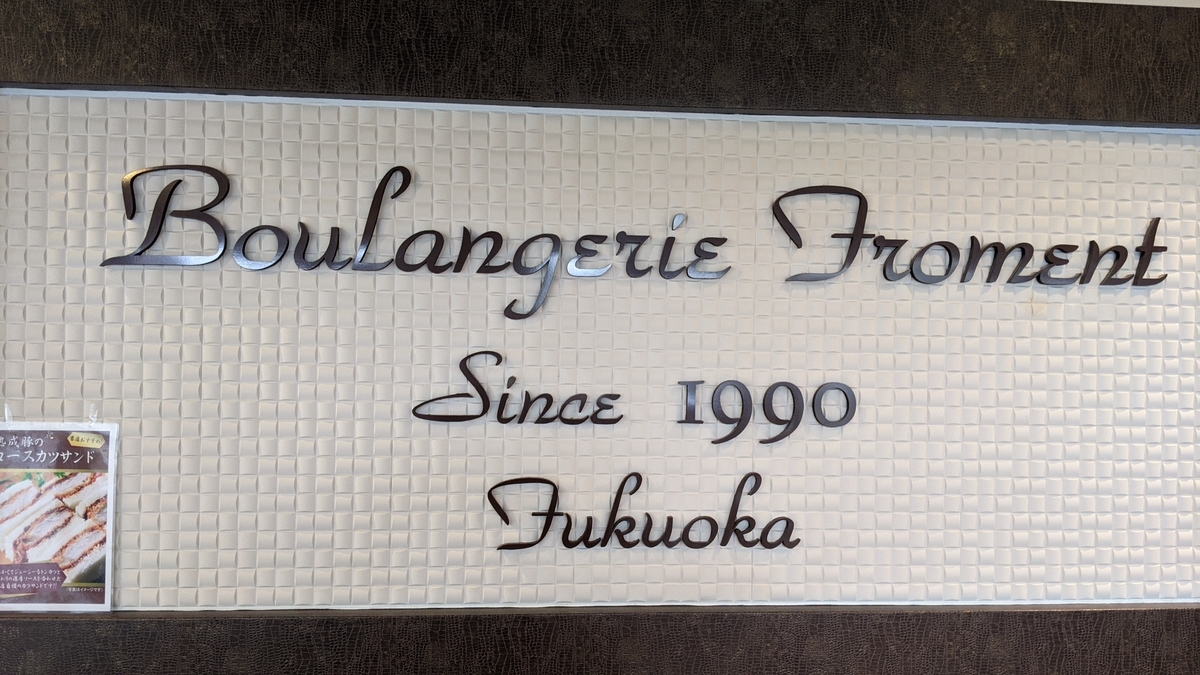 f:id:fukuokadays:20210113095513j:plain