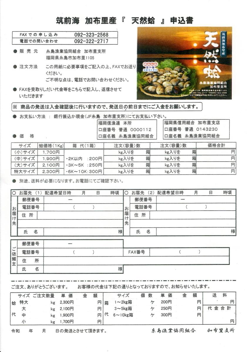 f:id:fukuokadays:20210212173613j:plain