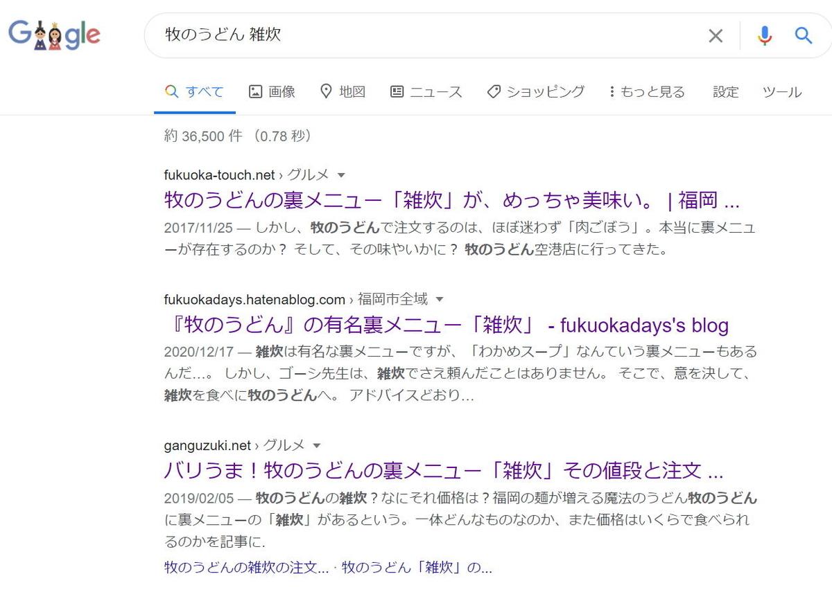 f:id:fukuokadays:20210303140651j:plain