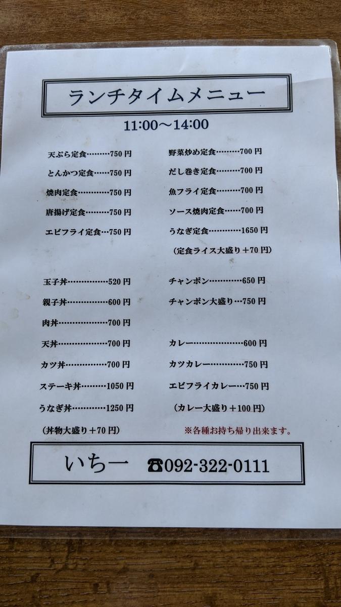 f:id:fukuokadays:20210706134411j:plain