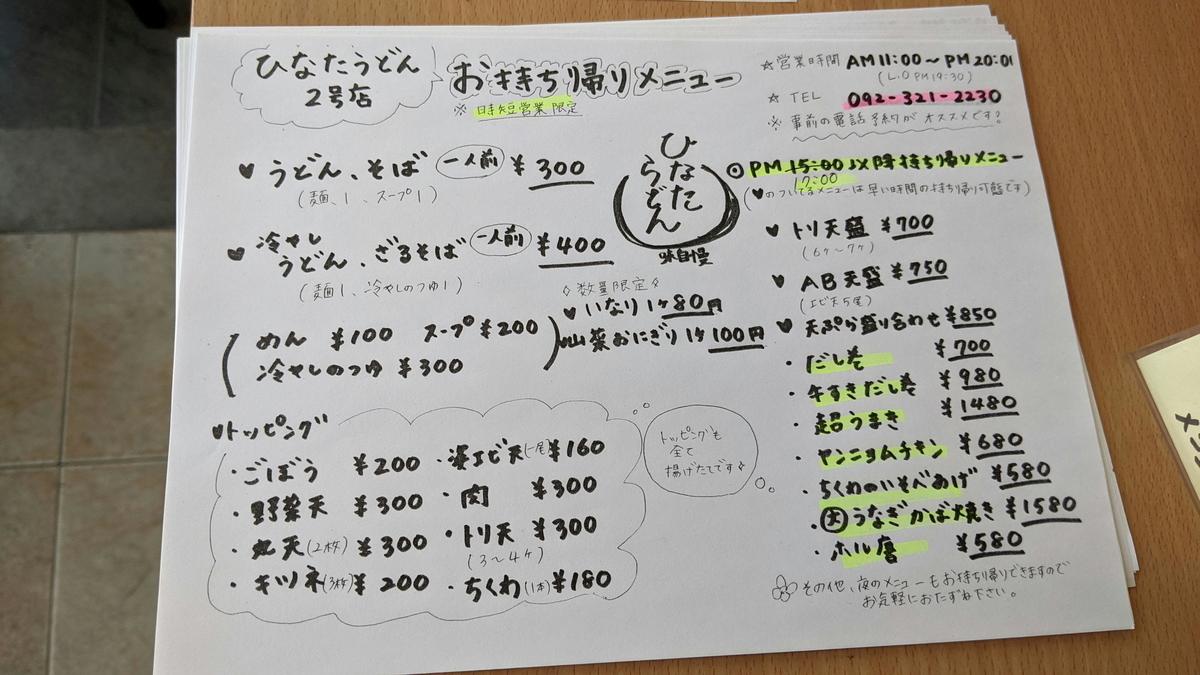 f:id:fukuokadays:20210716060129j:plain