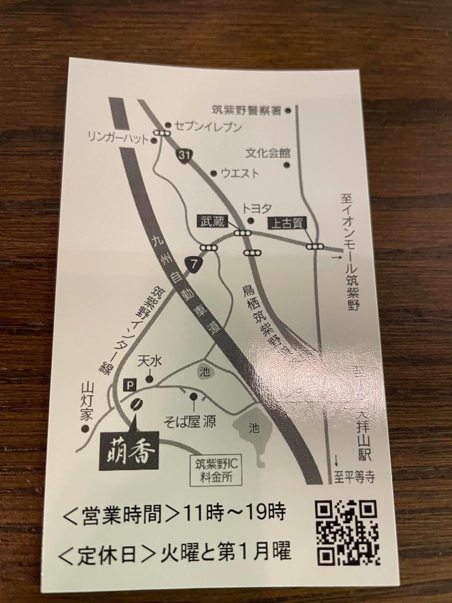 f:id:fukuokadays:20210722091334j:plain
