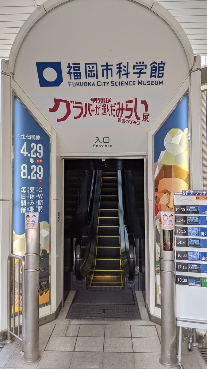 f:id:fukuokadays:20210725105305j:plain