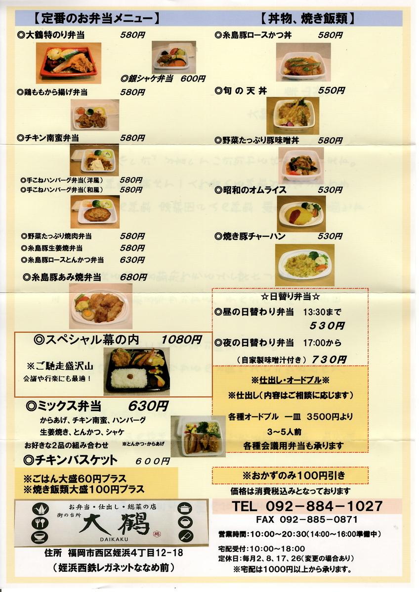 f:id:fukuokadays:20210901192042j:plain