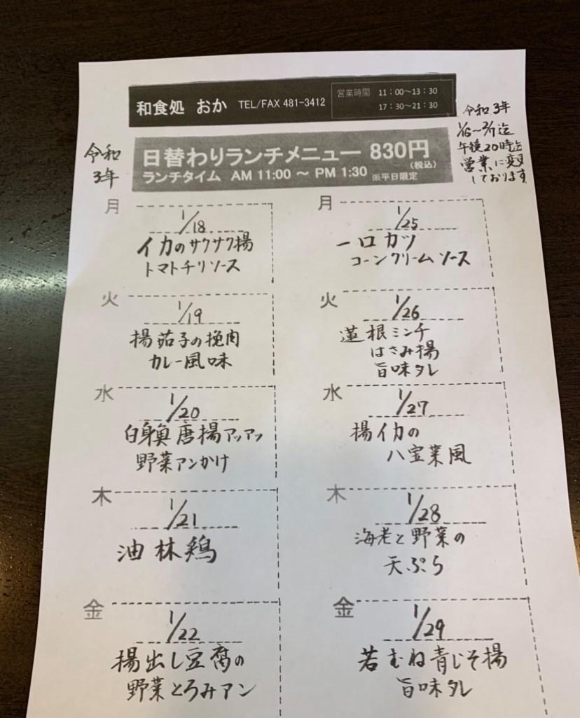 f:id:fukuokadays:20210905075140j:plain