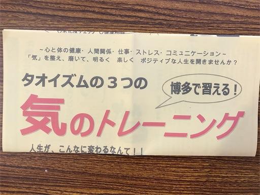 f:id:fukuokadokan:20190917142145j:image