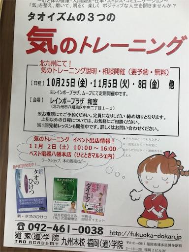 f:id:fukuokadokan:20191031164510j:image