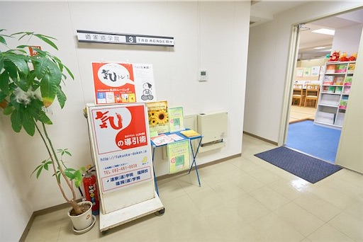 f:id:fukuokadokan:20200225204726j:image
