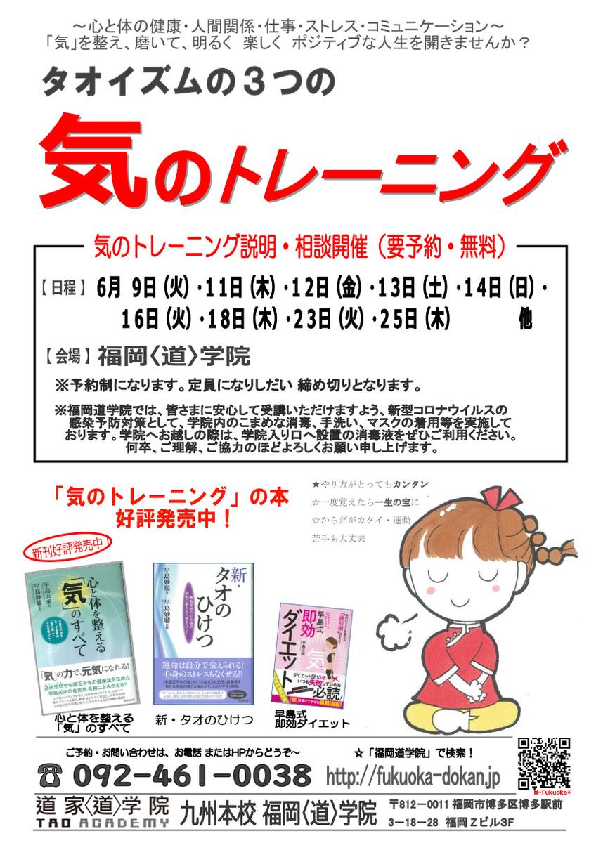 f:id:fukuokadokan:20200607165514j:plain