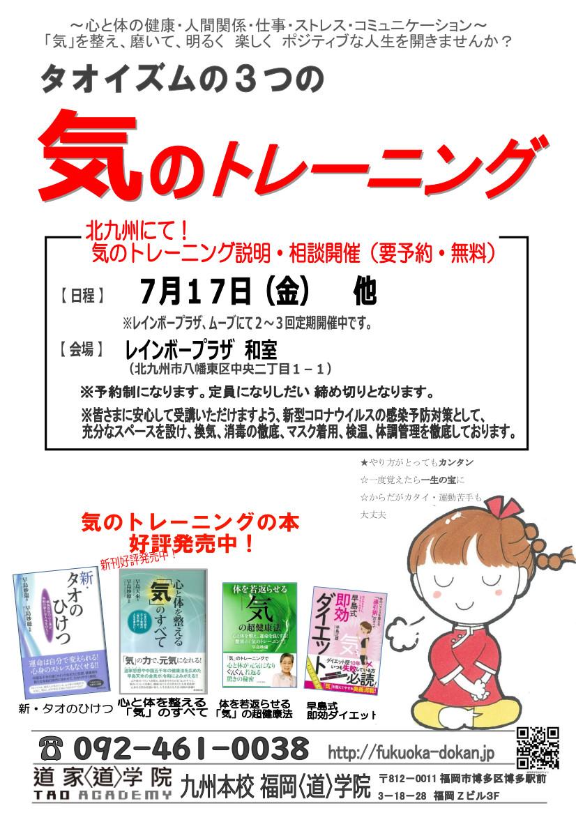f:id:fukuokadokan:20200713145359j:plain