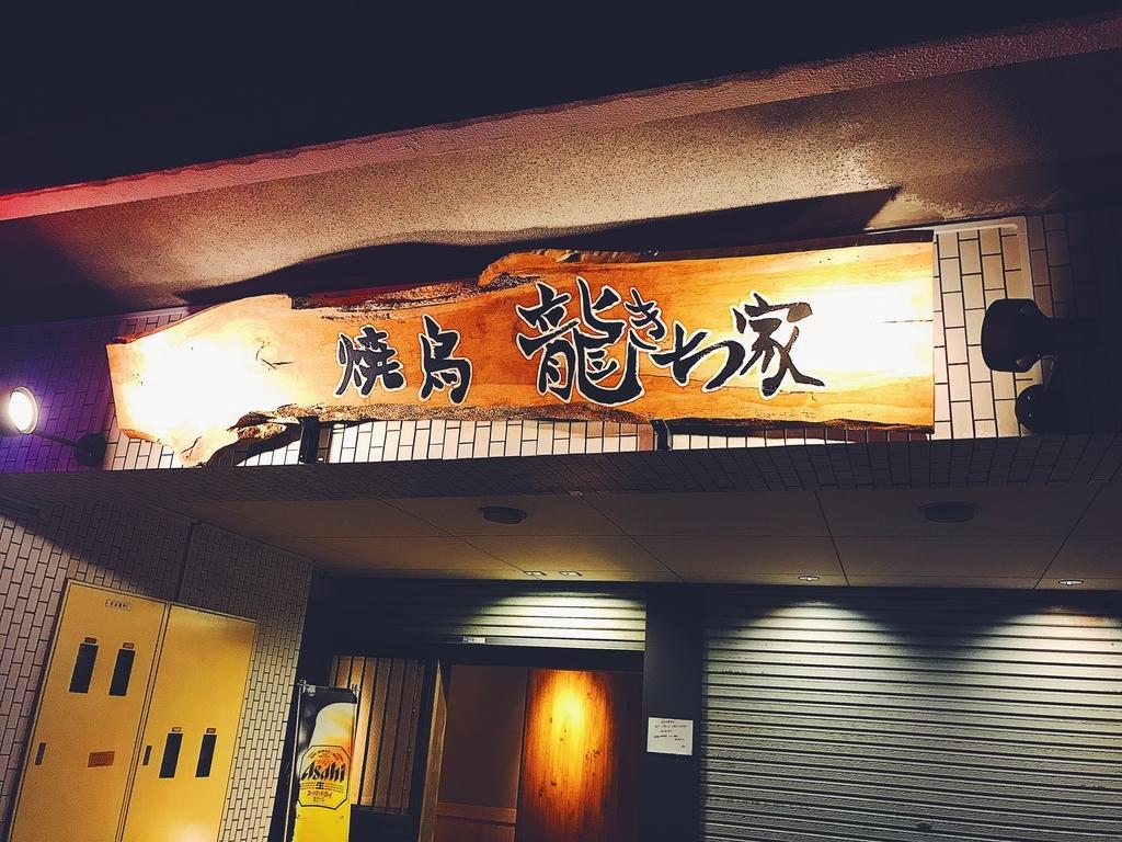 f:id:fukuokagoodlife:20180904214034j:plain