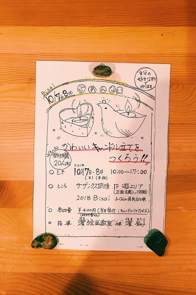 f:id:fukuokagoodlife:20180930093550j:plain
