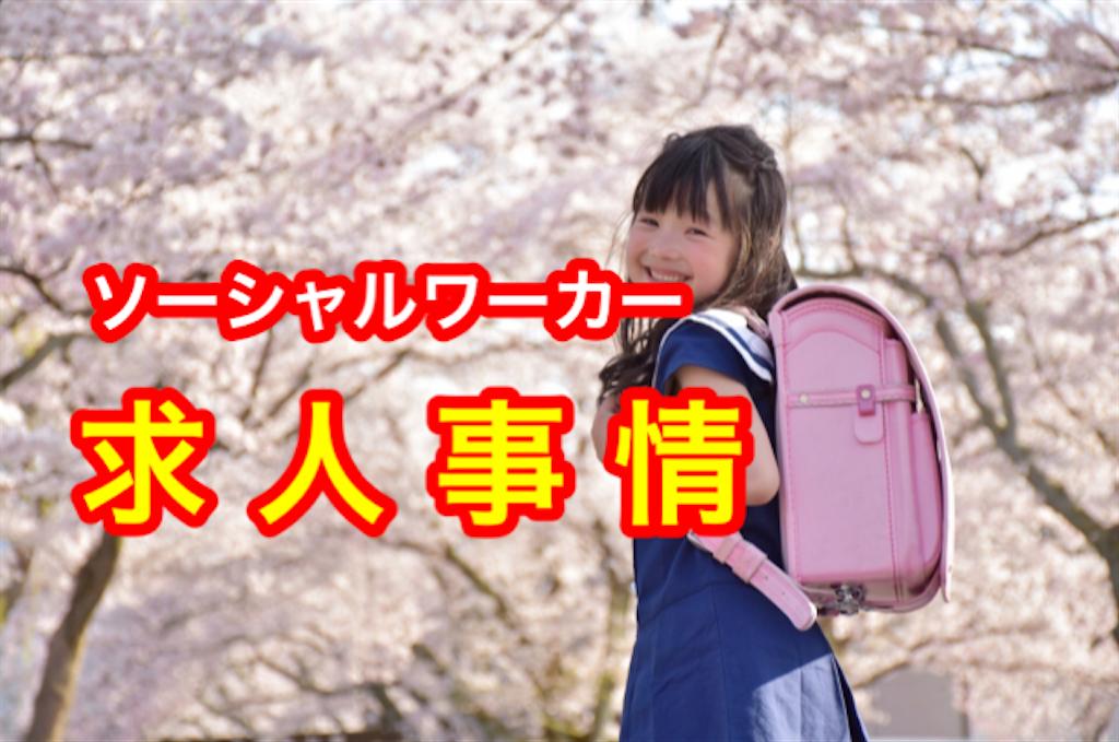 f:id:fukuokasocialworker:20180907125412p:image