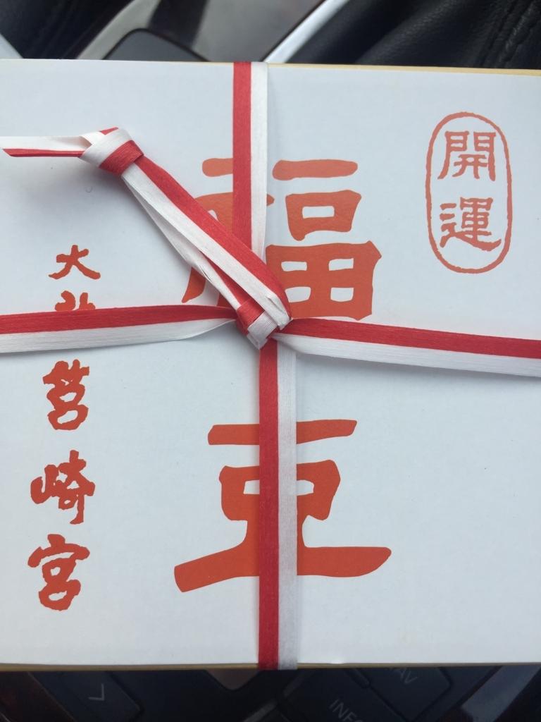 f:id:fukuokatenjin:20180203150845j:plain