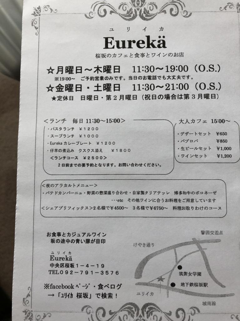 f:id:fukuokatenjin:20180213181159j:plain