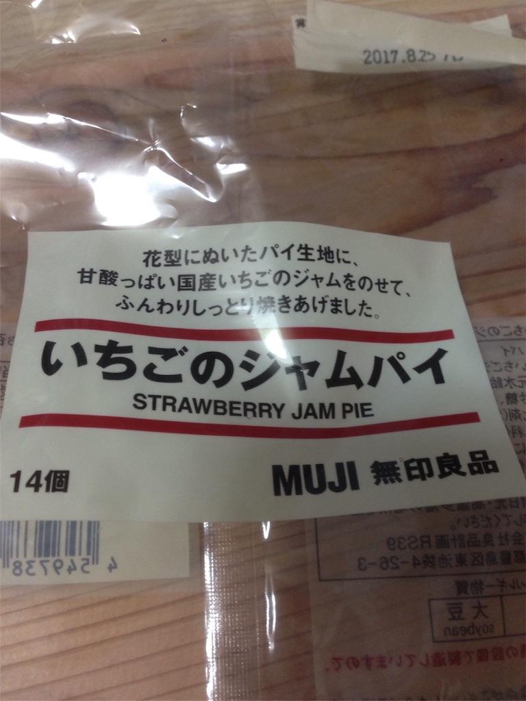 f:id:fukuragi:20170314192150j:image