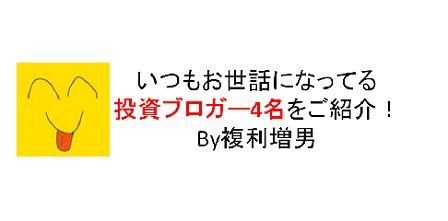 f:id:fukurimasuo:20200105190859p:plain