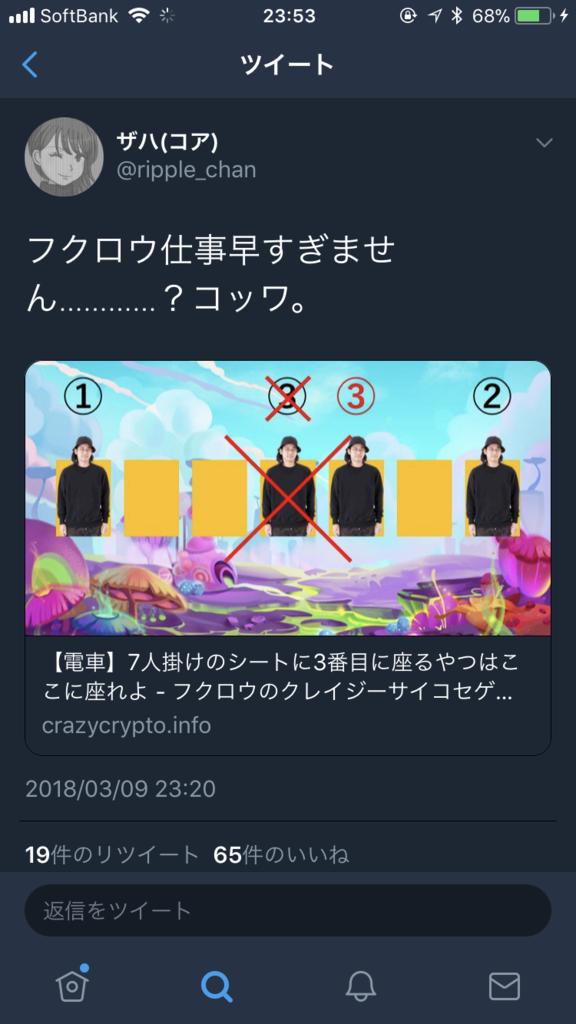 f:id:fukuro_channel:20180310235946p:plain