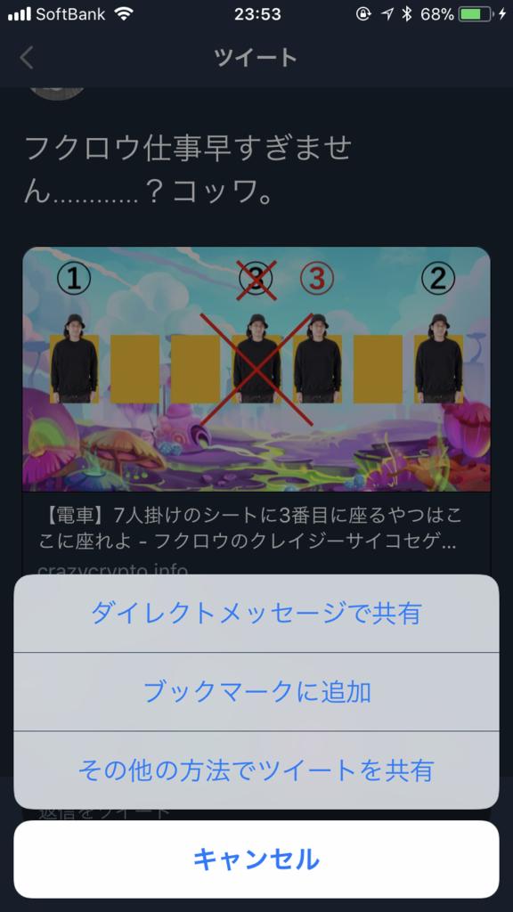 f:id:fukuro_channel:20180311000027p:plain