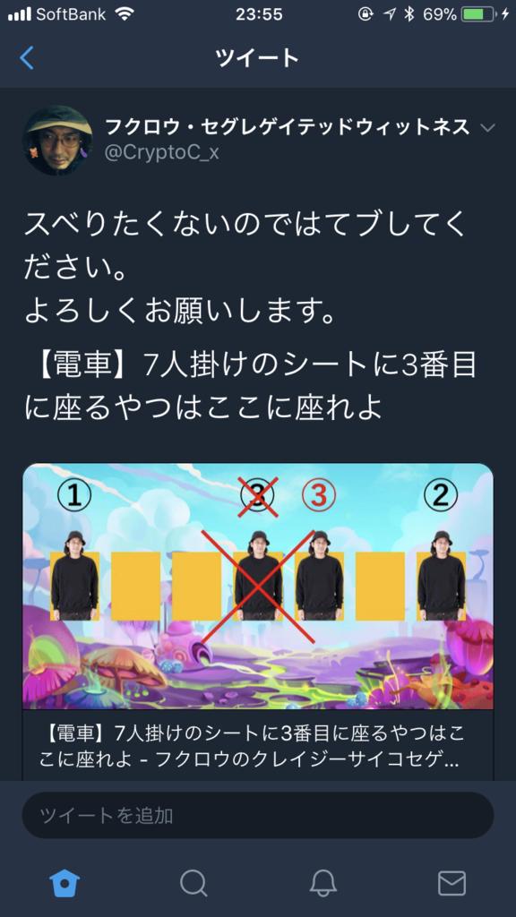 f:id:fukuro_channel:20180311000149p:plain