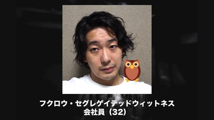 f:id:fukuro_channel:20180801161940j:plain