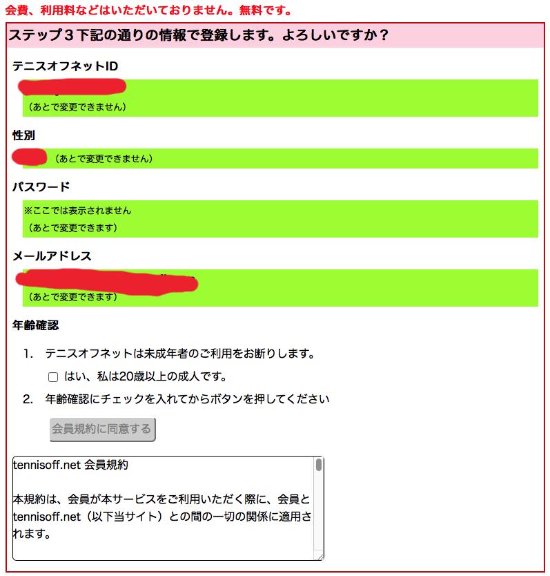 f:id:fukuroko-ji:20181130220532p:plain