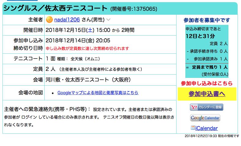 f:id:fukuroko-ji:20181202201351p:plain