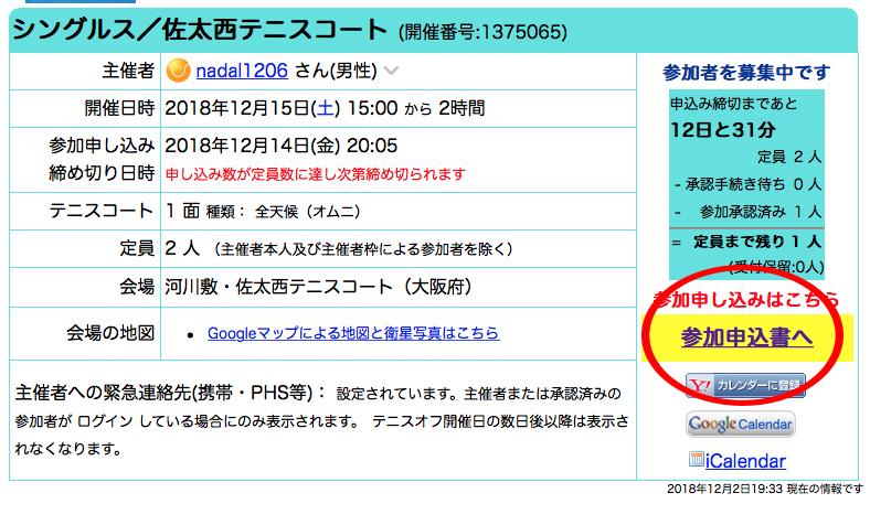 f:id:fukuroko-ji:20181202213257j:plain