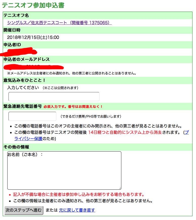 f:id:fukuroko-ji:20181202213734p:plain