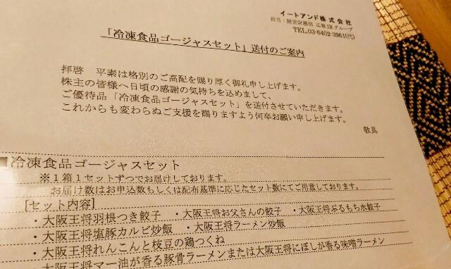 f:id:fukurosuitocho:20160924125002j:image