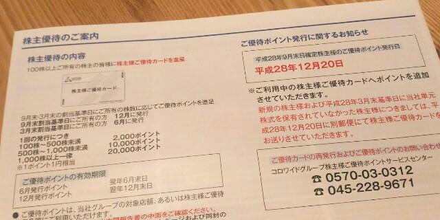 f:id:fukurosuitocho:20161213224007j:image