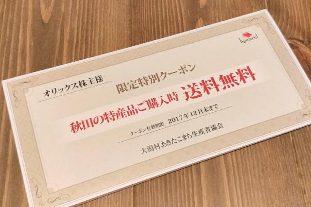 f:id:fukurosuitocho:20171005140526j:image