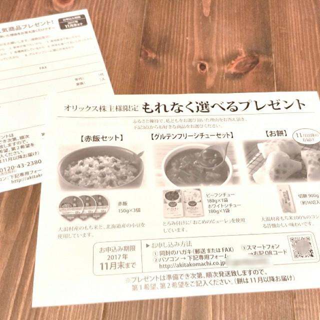 f:id:fukurosuitocho:20171006134511j:image