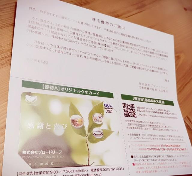 f:id:fukurosuitocho:20180404134851j:image