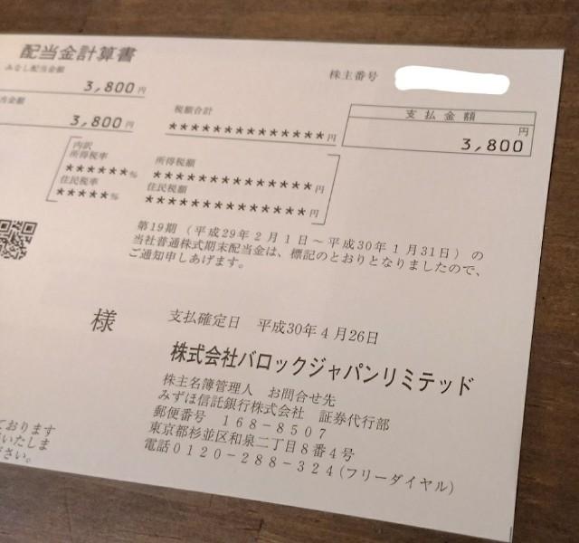 f:id:fukurosuitocho:20180501144443j:image
