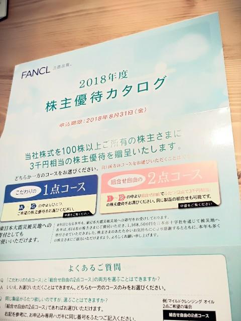 f:id:fukurosuitocho:20180630112122j:image