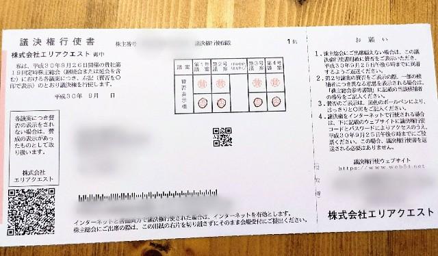 f:id:fukurosuitocho:20180919230902j:image