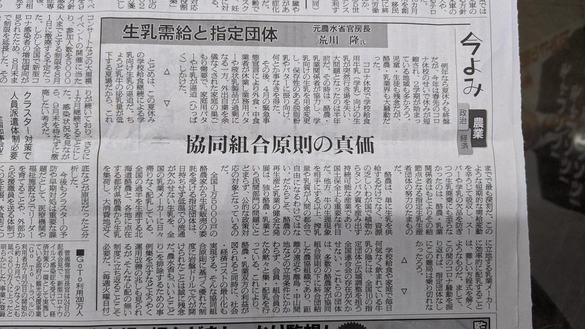 f:id:fukushima-nobuyuki:20210525144015j:plain