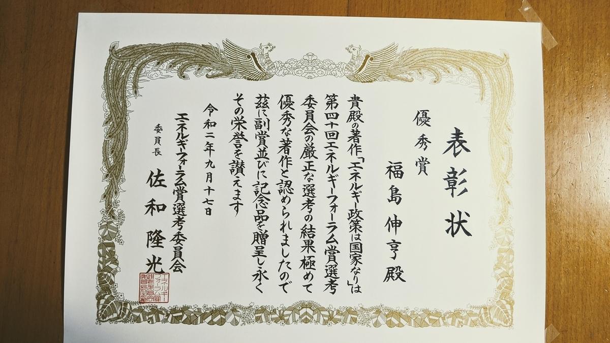 f:id:fukushima-nobuyuki:20210525183415j:plain