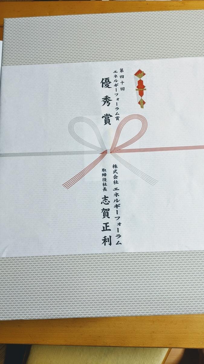 f:id:fukushima-nobuyuki:20210525183434j:plain