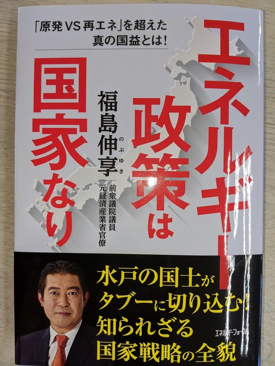 f:id:fukushima-nobuyuki:20210525183458j:plain