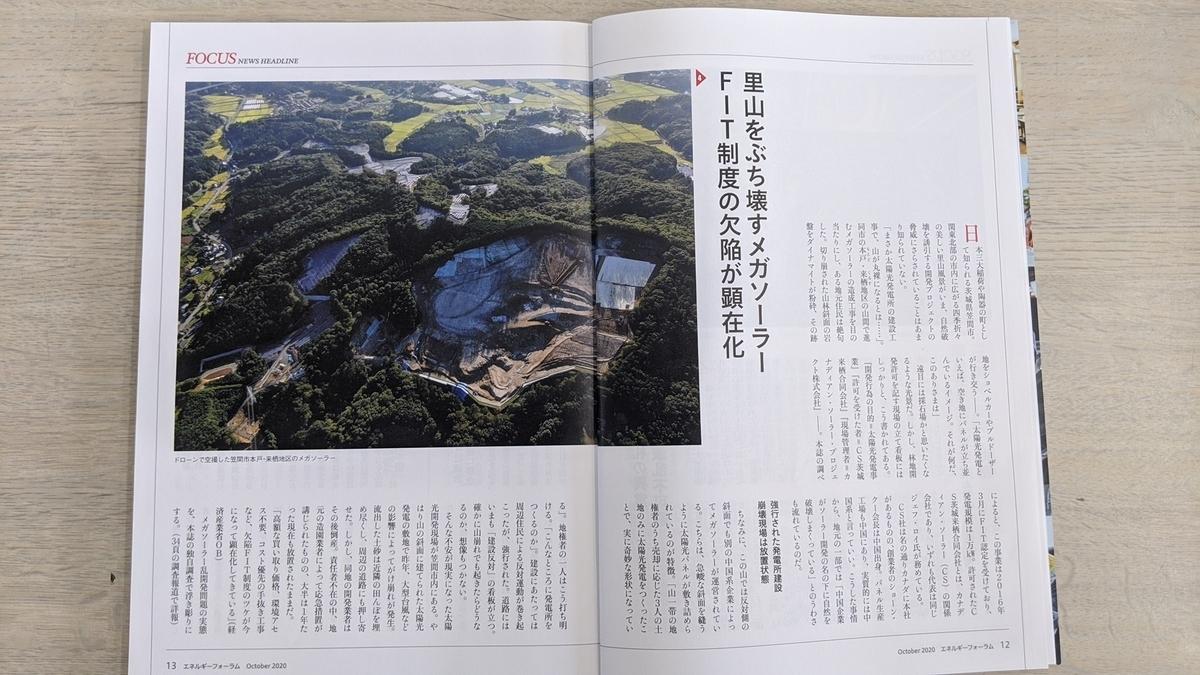 f:id:fukushima-nobuyuki:20210525191414j:plain
