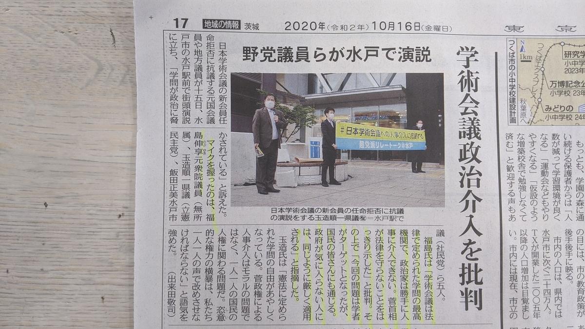 f:id:fukushima-nobuyuki:20210525204017j:plain