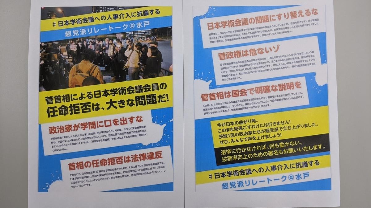 f:id:fukushima-nobuyuki:20210525204040j:plain