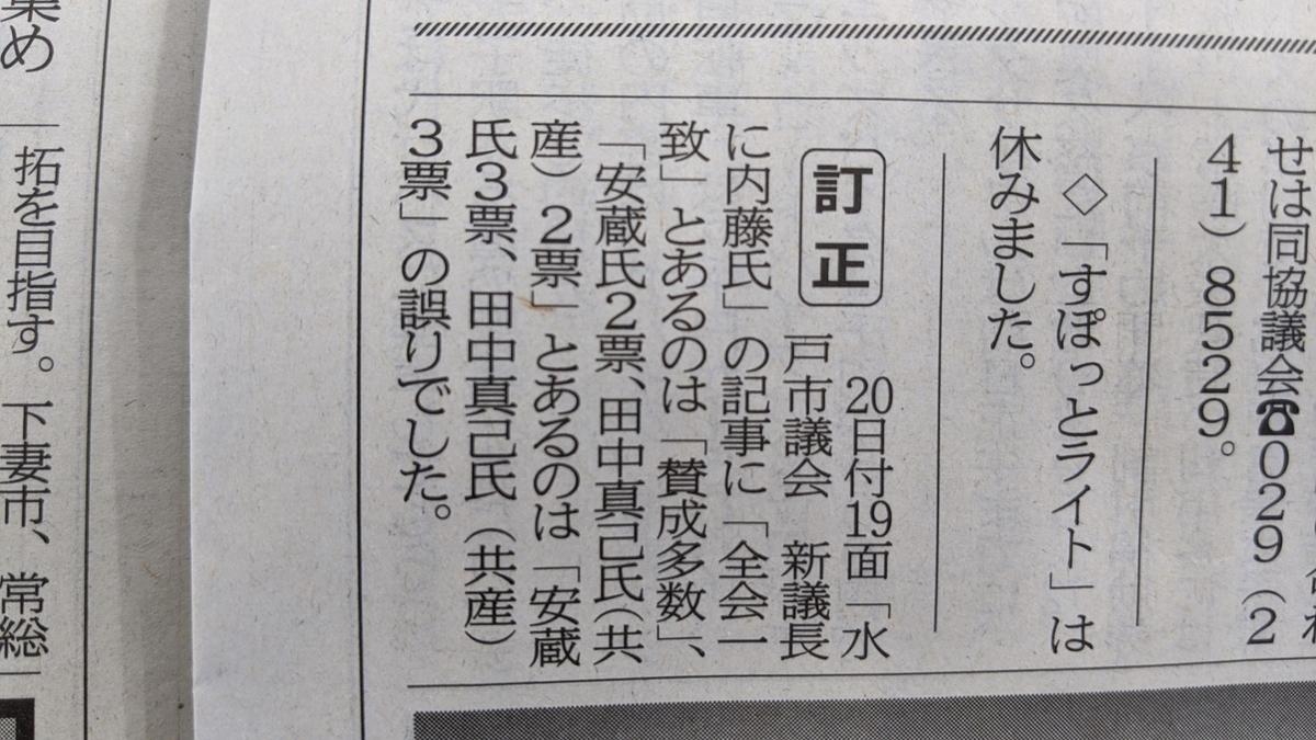 f:id:fukushima-nobuyuki:20210525204550j:plain