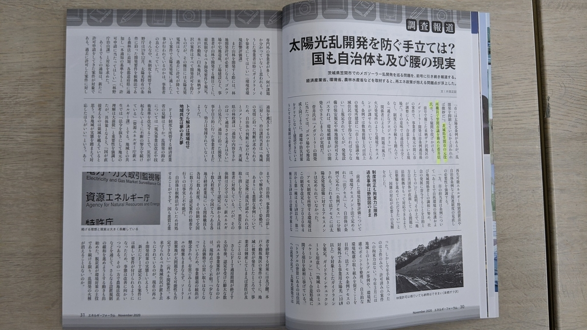 f:id:fukushima-nobuyuki:20210531192848j:plain